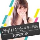 ポポロン☆周南~岩国