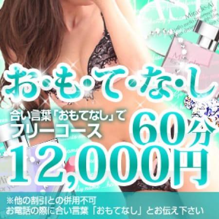 「60分12,000円!おもてなしコース!」11/29(水) 21:43 | 高松デリヘル「ミラクル愛。」のお得なニュース