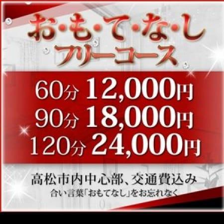 「60分12,000円!おもてなしコース!」01/18(木) 10:03 | 高松デリヘル「ミラクル愛。」のお得なニュース