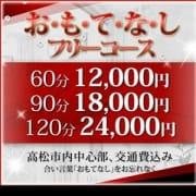 「60分12,000円!おもてなしコース!」03/23(金) 22:09 | 高松デリヘル「ミラクル愛。」のお得なニュース