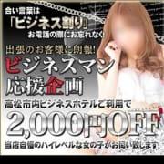 「ビジネスマンキャンペーン!」07/21(土) 02:11 | 高松デリヘル「ミラクル愛。」のお得なニュース
