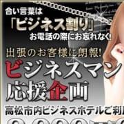 「ビジネスマンキャンペーン!」02/20(水) 20:11 | 高松デリヘル「ミラクル愛。」のお得なニュース