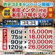 「☆ホテコミパック☆指定のホテルでお得! LINE予約始めました☆彡」12/19(水) 01:03 | AZUL本庄のお得なニュース