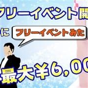 「☆★☆超お得なフリーイベント開催中(*´ω`*)♪☆★☆」07/12(日) 22:59 | 高級回春&M性感マッサージ 癒し娘診療所のお得なニュース