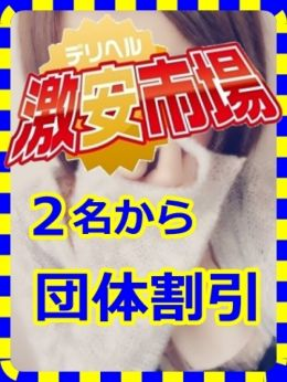 団体割り!! | 激安市場 - 名古屋風俗