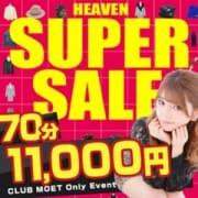 ★スーパーセール開催!!★ 激カワ素人デリヘル「ClubMoet」
