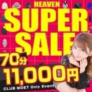 「★スーパーセール開催!!★」08/01(日) 04:05   激カワ素人デリヘル「ClubMoet」のお得なニュース