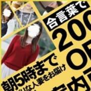「駅チカ見たでお得に遊べる!!!!」02/27(木) 13:44 | 人妻ステーションのお得なニュース