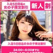 「新人割」03/22(金) 00:33   渋谷ガーデンのお得なニュース