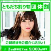 「団体割1人3000-OFF」03/22(金) 00:33   渋谷ガーデンのお得なニュース