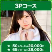 「3Pコース20000円!!」03/22(金) 00:33   渋谷ガーデンのお得なニュース