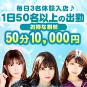 「緊急出勤速報」03/22(金) 00:33   渋谷ガーデンのお得なニュース