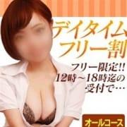 「『デイタイム・フリー割』で超お得!」07/09(木) 16:05   断りきれない美人マッサージ嬢たちのお得なニュース