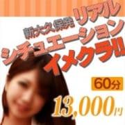 「メルマガ登録で写真指名料が毎回無料♪」07/09(木) 16:25   断りきれない美人マッサージ嬢たちのお得なニュース
