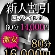 「【80分16000円~】新人割引☆」10/31(土) 13:09   いま、欲しいの・・・のお得なニュース