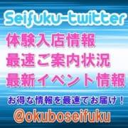 「要チェック!制服x派遣twitter」10/26(火) 10:31   大久保制服向上委員会のお得なニュース