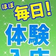 「ほぼ毎日!体験入店あります!!!」10/26(火) 12:02   大久保制服向上委員会のお得なニュース