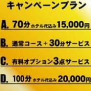 「★ご新規様に8000円相当!30分延長サービス!!」11/29(木) 03:09 | とろけるおくさまのお得なニュース