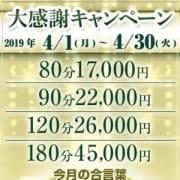 「2019.4月の合言葉特別イベント!」04/22(月) 19:56   グリーンダイヤのお得なニュース