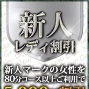 「新人レディをよりお得に♪」04/22(月) 20:20   グリーンダイヤのお得なニュース