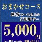 「お任せコースでお得にお遊び♪」04/22(月) 20:45   グリーンダイヤのお得なニュース