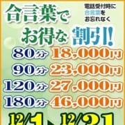 「2020.12月の合言葉特別イベント!」12/06(日) 10:12 | グリーンダイヤのお得なニュース