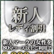 「新人レディをよりお得に♪」12/06(日) 10:37 | グリーンダイヤのお得なニュース