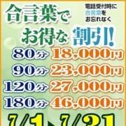 「2021.7月の合言葉特別イベント!」07/24(土) 13:51   グリーンダイヤのお得なニュース