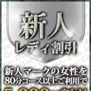 「新人レディをよりお得に♪」07/24(土) 14:16   グリーンダイヤのお得なニュース