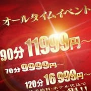 「9.999円で失敗しないお店の激熱イベント」06/21(木) 17:40   人妻100人斬りのお得なニュース