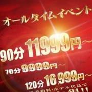 「9.999円で失敗しないお店の激熱イベント」08/19(日) 08:40 | 人妻100人斬りのお得なニュース