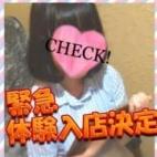 6/22体験 ぶっかけ!服射女学園 CREAM~くりぃむ~ - 町田風俗