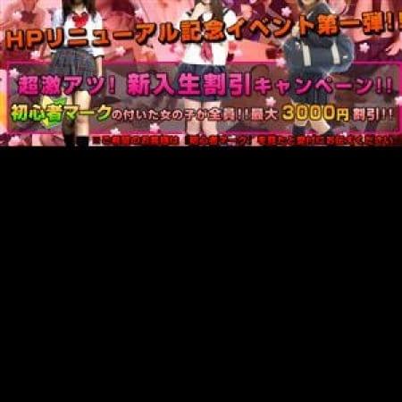 「新人ちゃん続々入店中(^O^)/」03/21(水) 20:37 | ぶっかけ!服射女学園 CREAM~くりぃむ~のお得なニュース