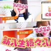 「新入生続々入店中~!!!」04/24(水) 18:18 | ぶっかけ!服射女学園 CREAM~くりぃむ~のお得なニュース