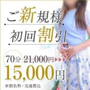 「ご新規様 初回割引」04/22(日) 14:10 | アクアマリンのお得なニュース