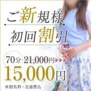 「ご新規様 初回割引」06/21(木) 14:10 | アクアマリンのお得なニュース