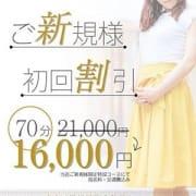 「ご新規様 初回割引」01/20(日) 10:10   アクアマリンのお得なニュース
