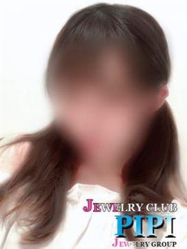 ぴぴ|Jewelry Club(ジュエリークラブ)で評判の女の子