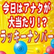 「毎日当選者続出!!!◆ラッキーナンバー毎日開催◆」12/17(月) 23:08   Jewelry Club(ジュエリークラブ)のお得なニュース