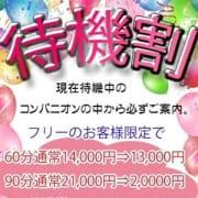 「会員様特典☆待機割☆」12/18(火) 00:08   Jewelry Club(ジュエリークラブ)のお得なニュース