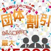 「~最大5000円OFF~『団体割引』みんなで遊んじゃえ☆」04/22(月) 18:09 | Jewelry Club(ジュエリークラブ)のお得なニュース