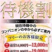 「☆待機割☆」08/15(土) 09:33 | Jewelry Club(ジュエリークラブ)のお得なニュース