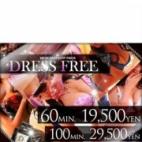 DRESS FREE |ドレス・コード - 谷九風俗