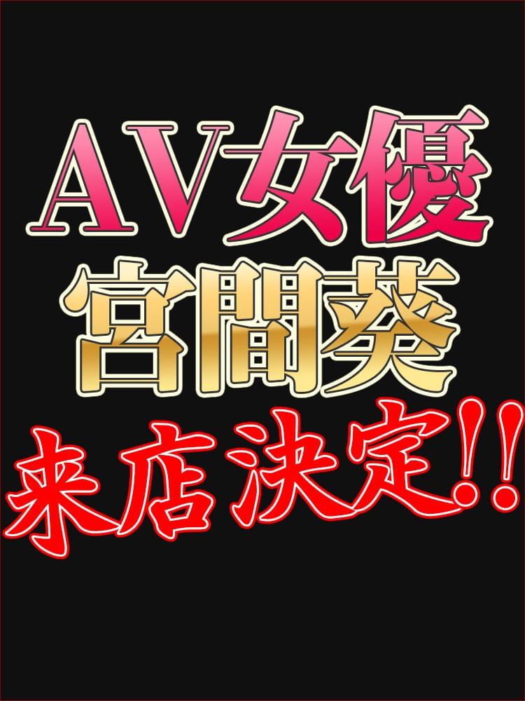 AV女優宮間葵来店決定!(熊本ばってんグループ 1年2組)のプロフ写真1枚目
