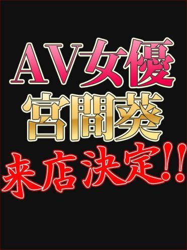 AV女優宮間葵来店決定!|熊本ばってんグループ 1年2組 - 熊本市近郊風俗