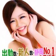 あき|愛特急2006 浜松店 - 浜松・静岡西部風俗