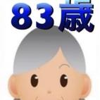 光子(超高齢