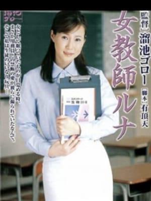 赤坂ルナ|旅のとも 伊勢志摩 - 松阪風俗