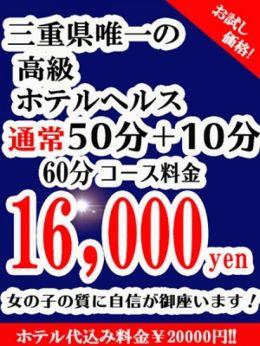 ホテル代込¥20000ぽっきり! | CLASSY.四日市店 - 四日市風俗