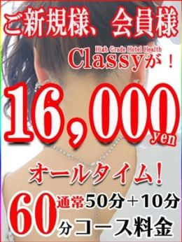 60分¥16000イベント! | CLASSY.四日市店 - 四日市風俗